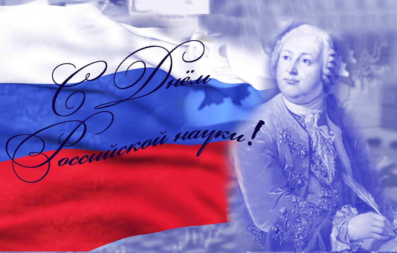 С днем российский науки открытки, днем рождения